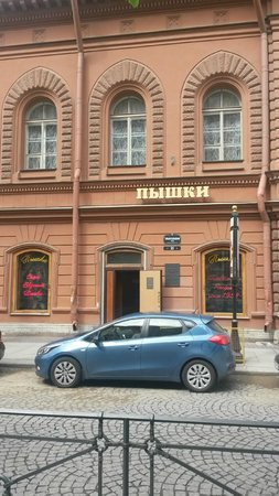 Pyshechnaya: Вид на вход