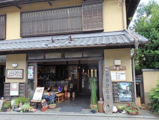 Amakaraya Taruho: お店です。