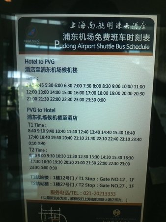 Shanghai Southern Airlines Pearl Hotel : The free shuttle bus schedule
