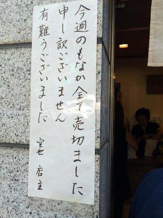 Kuya: 店前のはり紙。