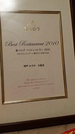 Steak Misono Osaka: best 2010