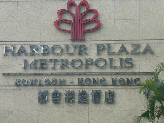 Harbour Plaza Metropolis: Front Entrance.