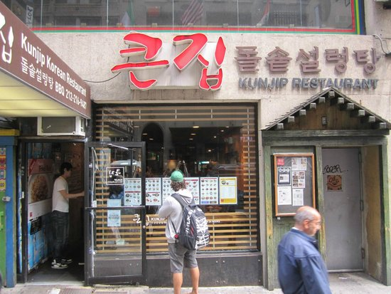 Kunjip Restaurant : Storefront