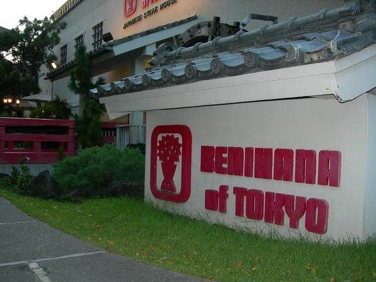 Hilton Hawaiian Village Waikiki Beach Resort : Benihana of Tokyo (in lobby)