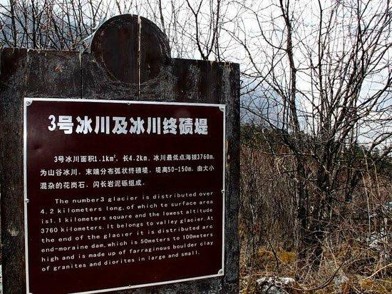 Hailuo Valley: Hai Luo Guo (海螺沟)