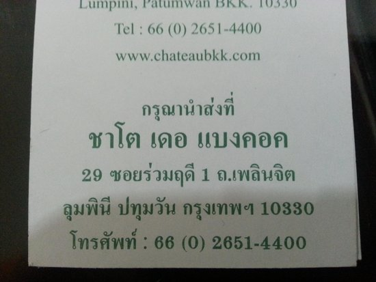 Chateau de Bangkok: Address of hotel in Thai