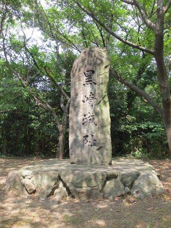 城山緑地公園 (黒崎城址)