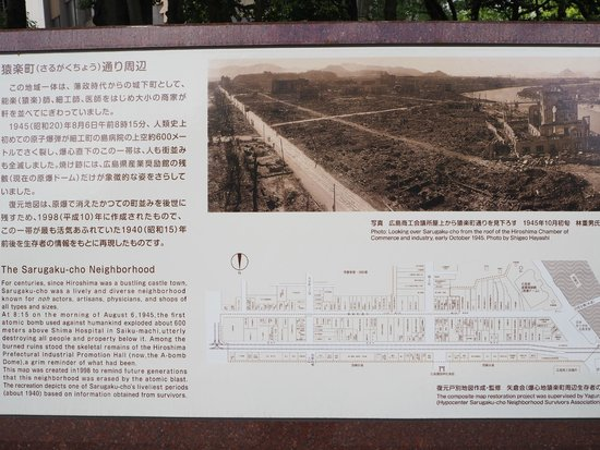 Hiroshima Peace Memorial Park : Описание района сброса бомбы
