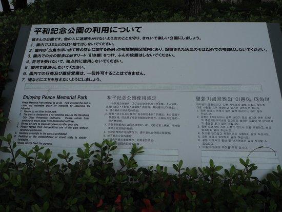 Hiroshima Peace Memorial Park : Правила парка