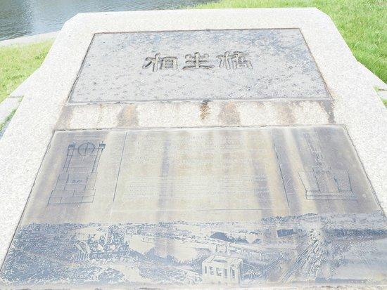 Hiroshima Peace Memorial Park : Монумент о восстановлении моста через реку после атомной бомбардировки