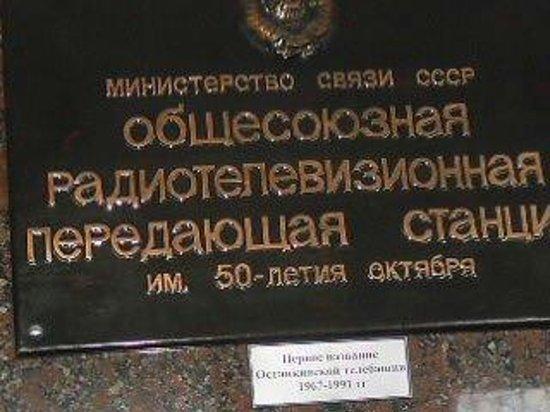 Ostankino TV Tower: Первое название останкинской телебашни