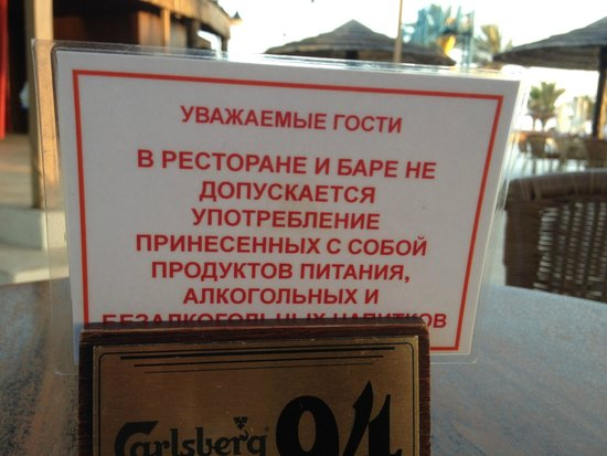 Adams Beach Hotel: Message in Russian only...