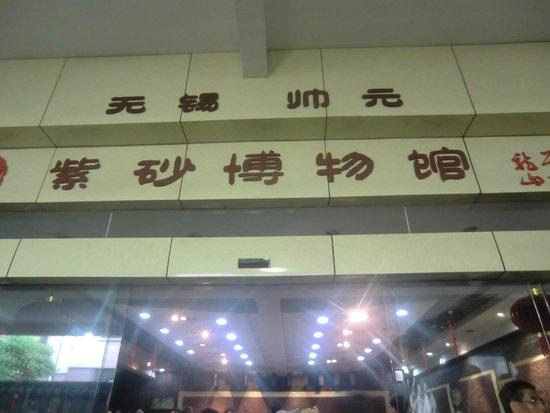 帅元紫砂博物館