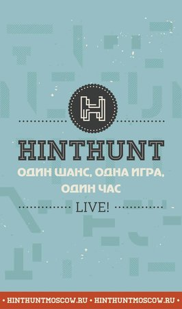 HintHunt Moscow