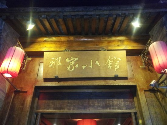 Na Jia Restaurant (Yong'anli): Front of the restaurant