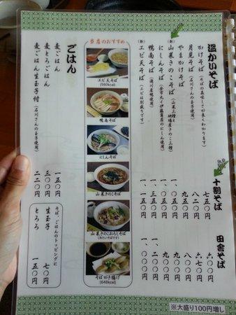 Farmer's Sobaya Youteizan: menu 1