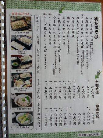 Farmer's Sobaya Youteizan: menu 2