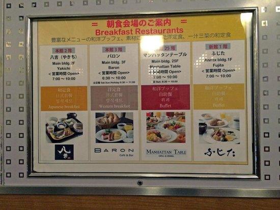Shinjuku Washington Hotel Main: 朝食の案内