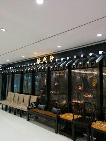 ShangHai HanLin Xuan (HuaiHai)