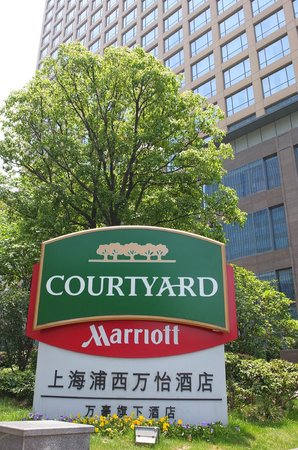 Courtyard by Marriott Shanghai Central: widok od wejścia
