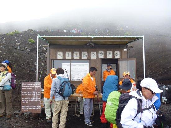 Mt.Fuji Safety Guidance Center
