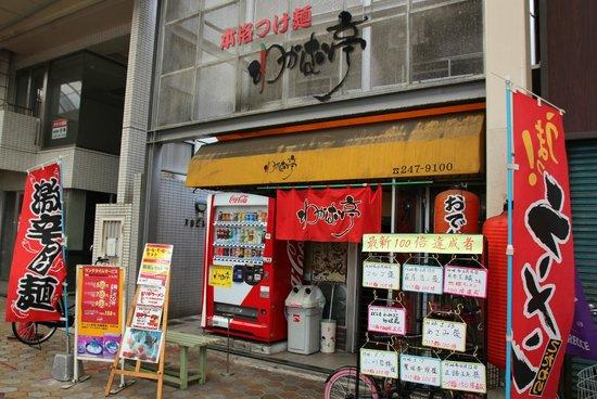 Wakabatei: Front of the restaurant