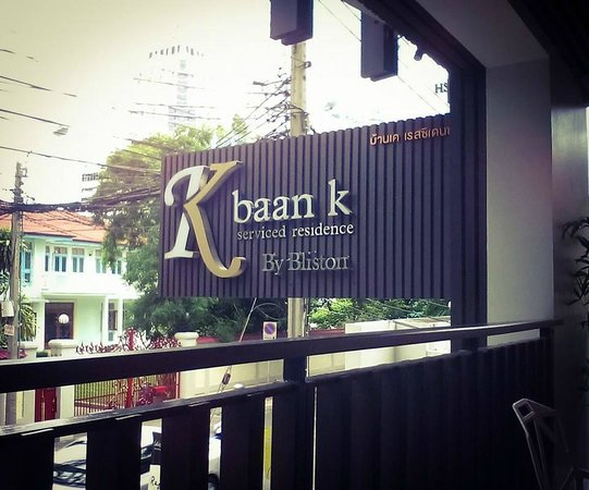 Baan K Residence by Bliston: Entrance