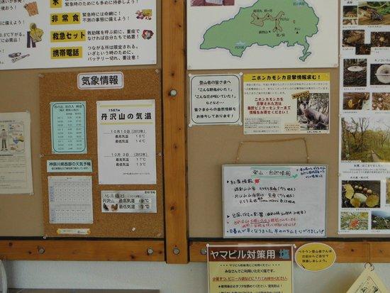 Tadano Togawa park: 秦野戸川公園(どんぐりハウス内・登山情報センター)