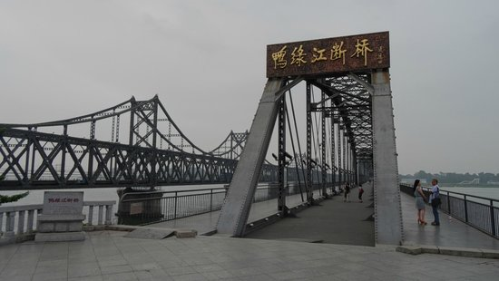 Yalu River Broken Bridge: Два моста (новый и разрушенный)