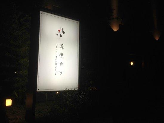 Hotel Dogo Yaya: 02