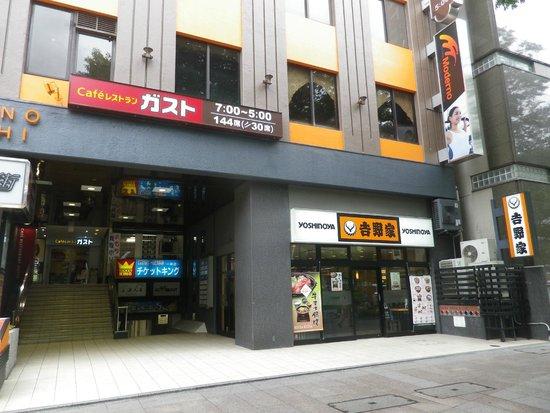 Hotel Econo Nagoya Sakae: ホテルのビル下に吉野家・ガストがあります
