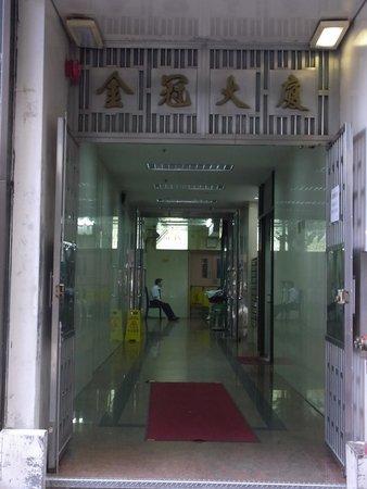 Hao's Inn : No sign at the entrance