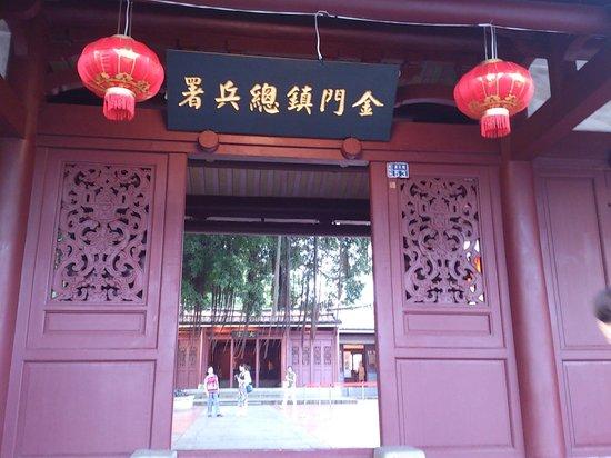 Qingjinmen Township Zhongbingshu : 總兵署正門