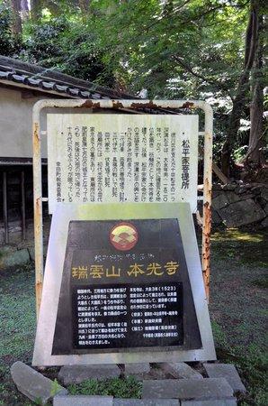 Honkoji Temple: 松平家の菩提所・本光寺