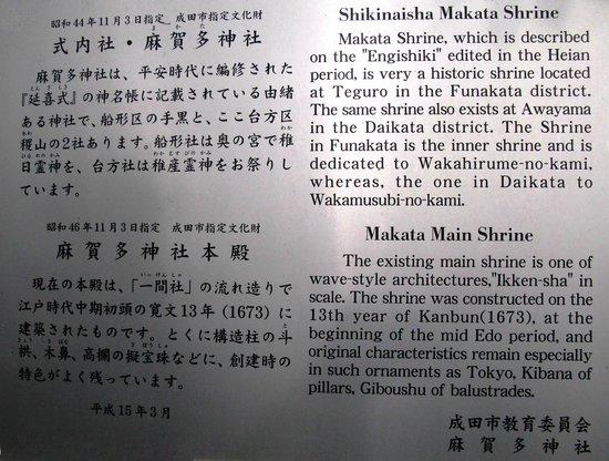 Makata Shrine : ...