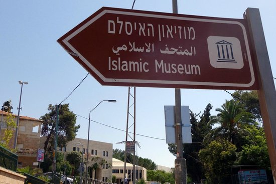 L. A. Mayer Memorial Museum of Islamic Art: Sign outside Museum