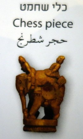 L. A. Mayer Memorial Museum of Islamic Art: chess piece