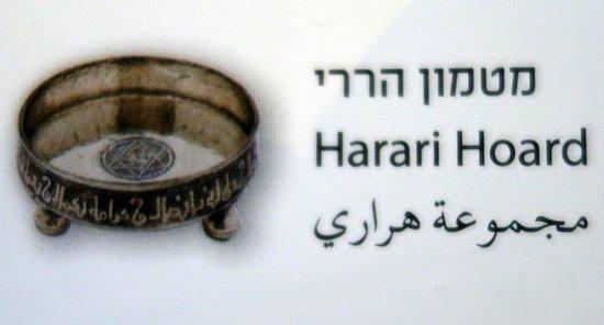 L. A. Mayer Memorial Museum of Islamic Art: Example of metal work