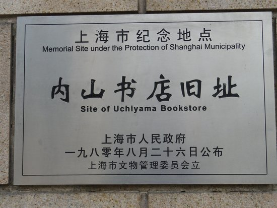 Site of Uchlyama Bookstore
