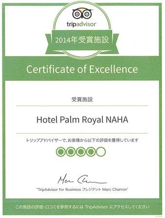 Hotel Palm Royal Naha: トリップアドバイザーアワード2014受賞