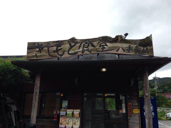 Kishimoto Shokudo: 外観