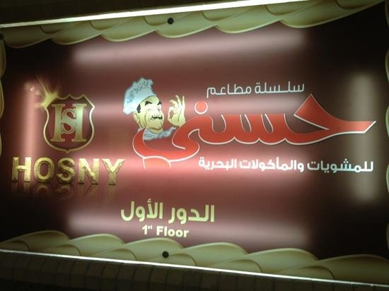 Advertisement - Picture of Housny Restaurant for Egyptian