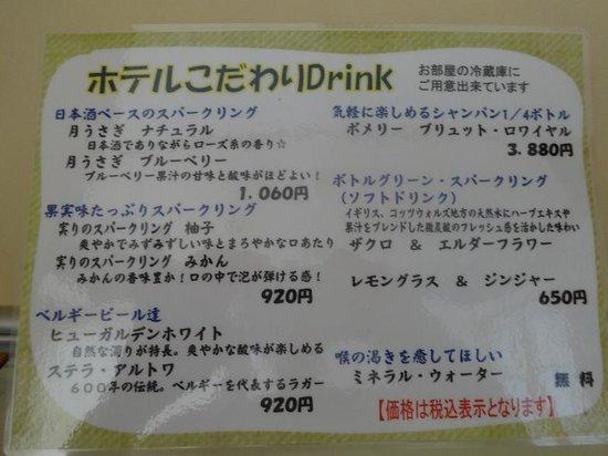 Hamanoyu : お水は無料