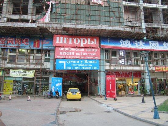 Summer Shopping Mall: Дешевый торговый центр