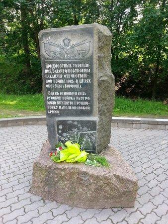 Memorial Borisovskim Batareyam