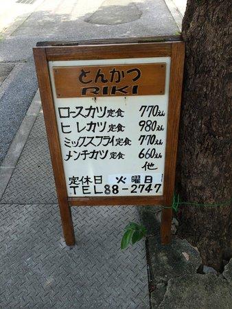 Tonkatsu Riki