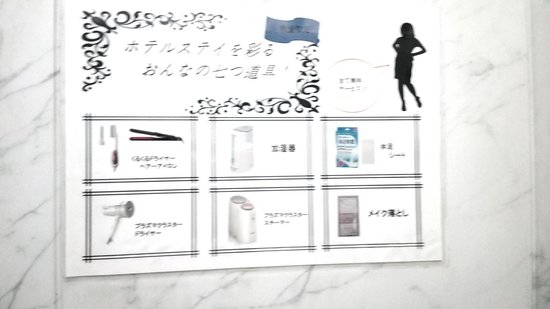 Court Hotel Hakata Ekimae : 女性用サービス(エレベーター内に貼って有ります)