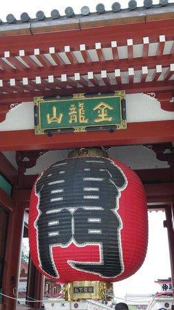 Nakamise Shopping Street (Kaminarimon): 雷門の提灯/Large lantern at Kaminari-mon