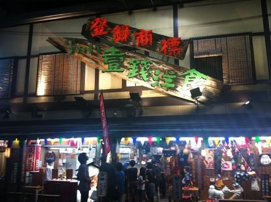Issen Yoshoku: store front