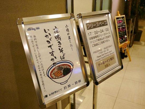 Hotel Dormy Inn Asahikawa: 好吃的麵